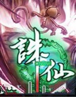漫客山谷-诛仙漫画